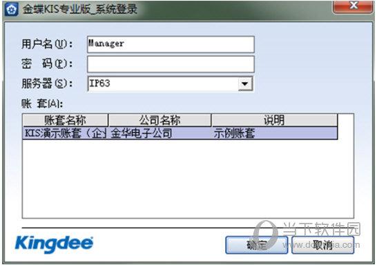 金蝶kis专业版v14.0破解补丁