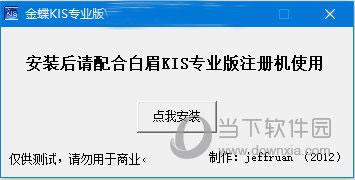 金蝶kis专业版14.1注册机