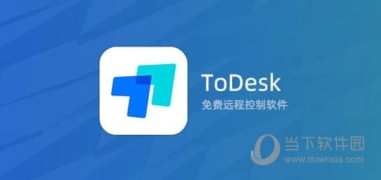 ToDesk绿色版