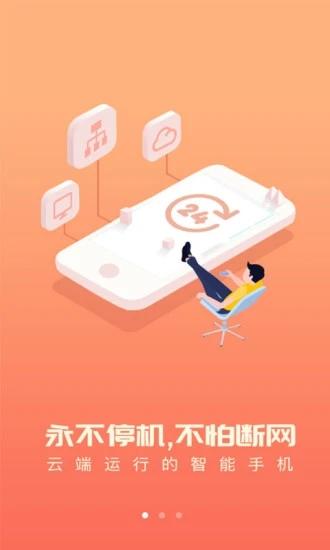 爱云兔 V2.8.0 安卓版截图4