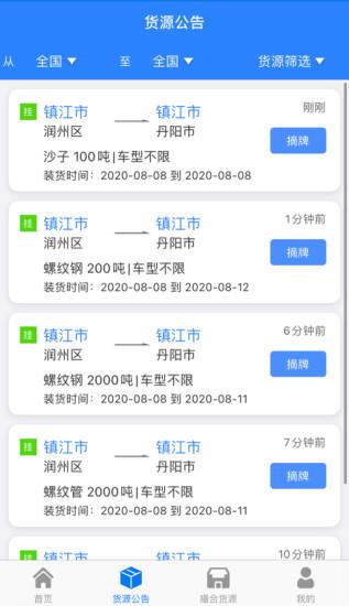 惠龙易通车主版 V5.2.0 安卓版截图2