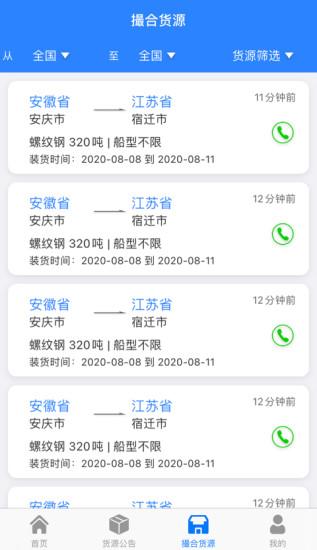 惠龙易通车主版 V5.2.0 安卓版截图3