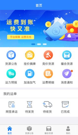 惠龙易通车主版 V5.2.0 安卓版截图1