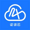 证训云 V1.1.0 安卓版