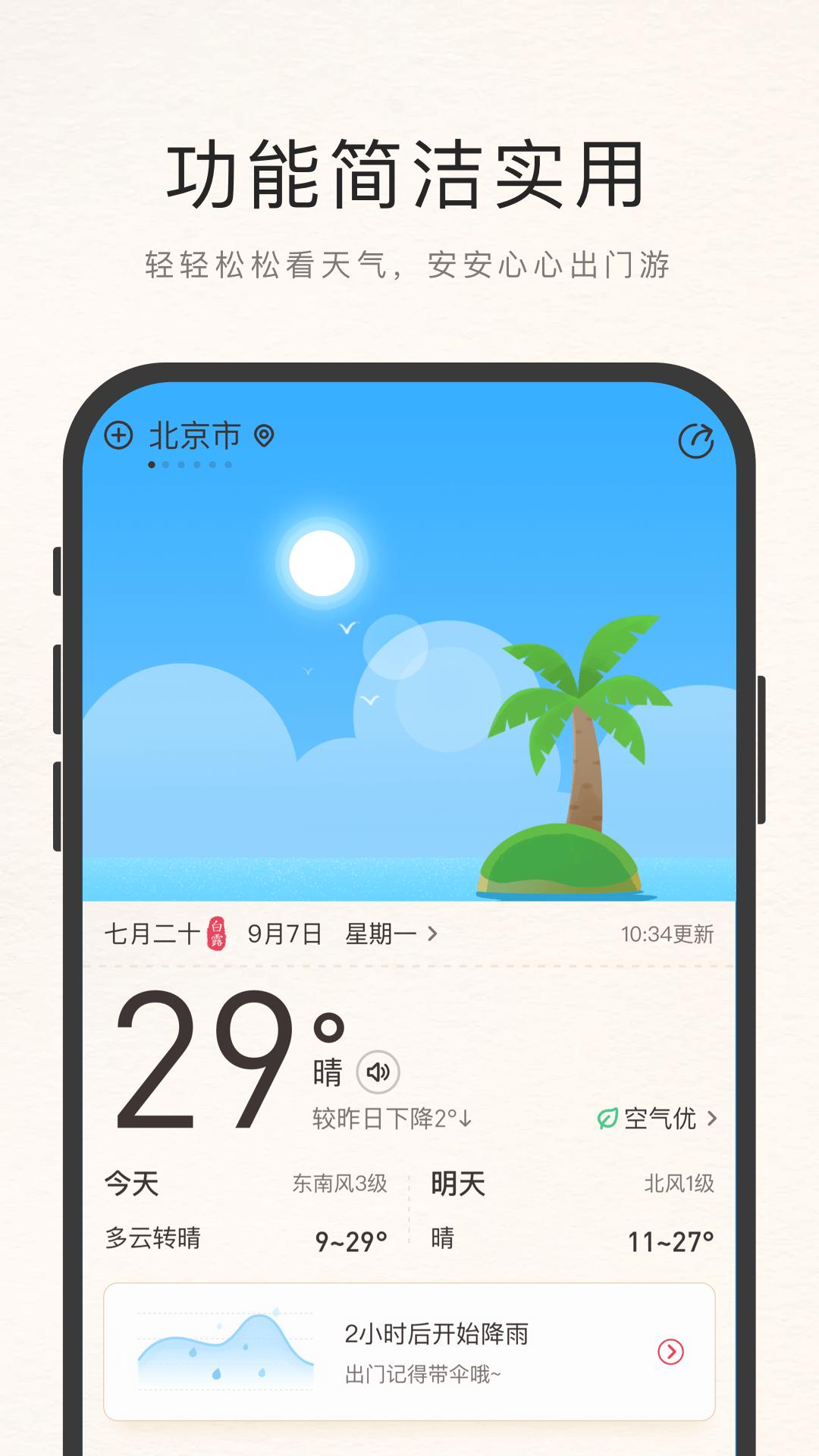 诸葛天气APP V3.6 安卓版截图1