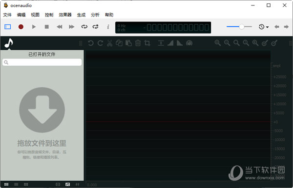 ocenaudio中文版