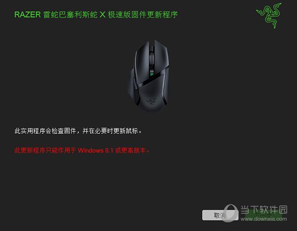 雷蛇巴塞利斯蛇x极速版驱动程序
