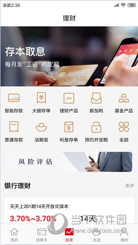 锦州银行APP