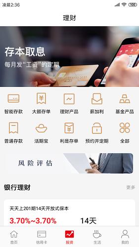 锦州银行 V3.0.5.7 安卓版截图2