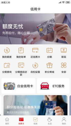 锦州银行 V3.0.5.7 安卓版截图1