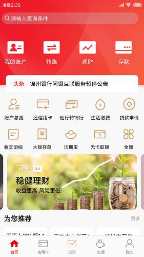锦州银行 V3.0.5.7 安卓版截图3