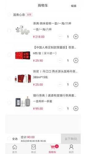 国寿i购 V3.0.6 安卓版截图3
