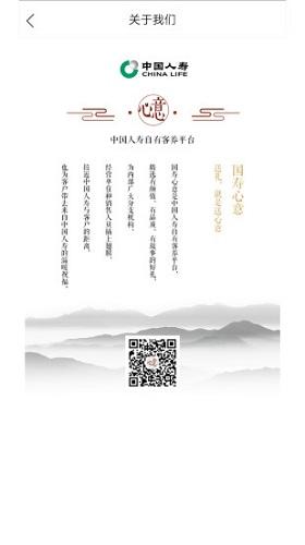国寿i购 V3.0.6 安卓版截图5