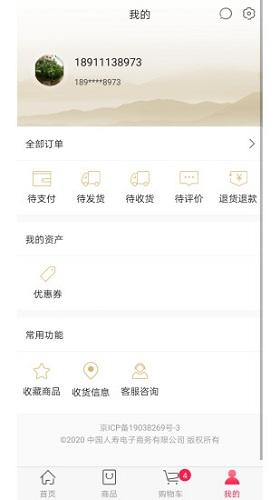 国寿i购 V3.0.6 安卓版截图4