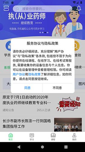 国皓校园 V1.1.1 安卓版截图1