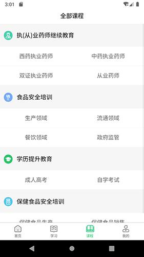 国皓校园 V1.1.1 安卓版截图3