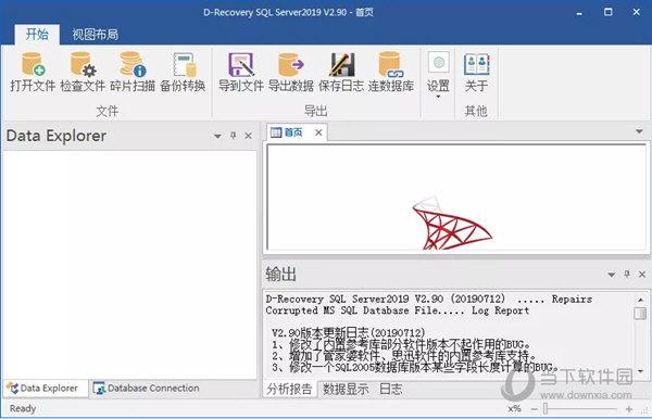 达思SQL数据库修复软件破解版