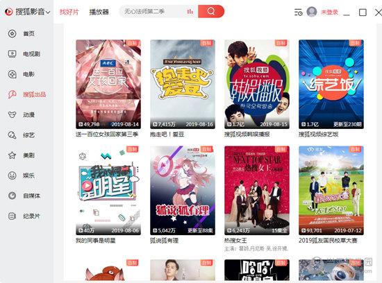 搜狐影音去广告破解版
