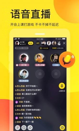 YY语音手机版 V7.46.3 安卓版截图2
