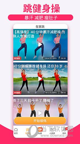 糖豆广场舞手机客户端下载