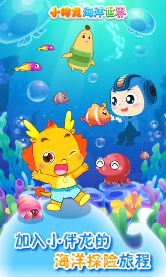 小伴龙海洋世界 V1.12.0 安卓版截图1
