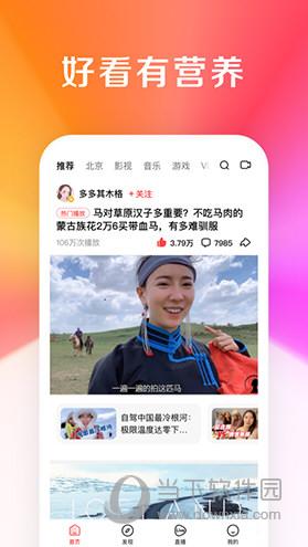 好看视频app官网下载