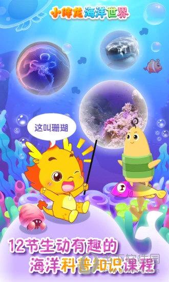 小伴龙海洋世界APP