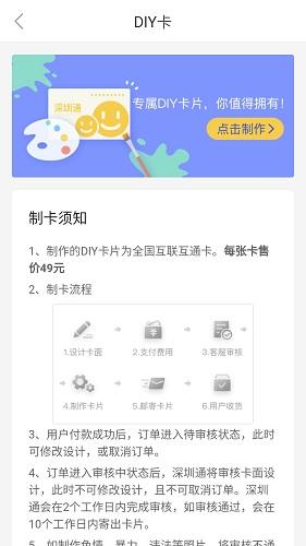 深圳通 V1.5.8 安卓最新版截图4