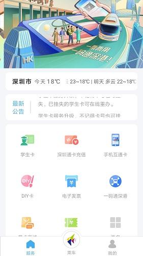深圳通 V1.5.8 安卓最新版截图1