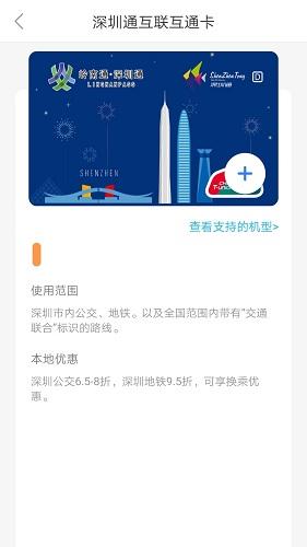 深圳通 V1.5.8 安卓最新版截图3