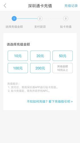 深圳通 V1.5.8 安卓最新版截图2