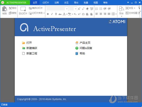 ActivePresenter 6.1.6破解版