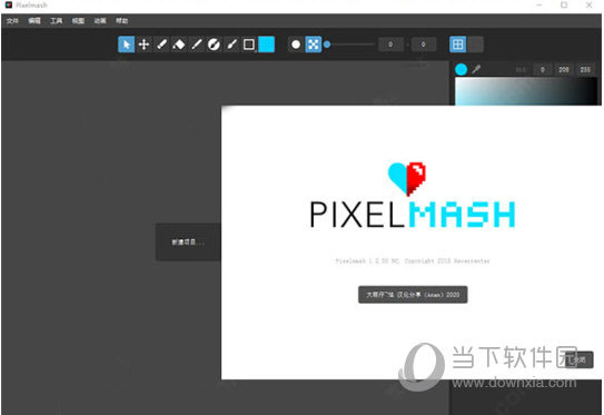 Pixelmash中文版