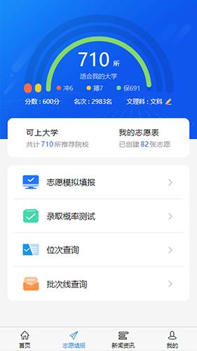 高考U选 V2.0.8 安卓版截图1