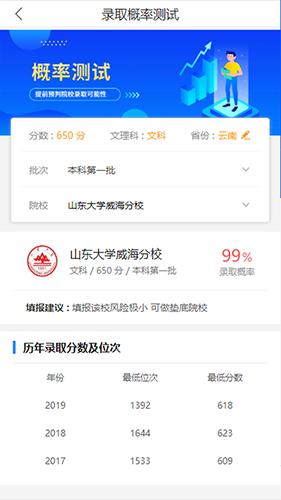 高考U选 V2.0.8 安卓版截图2
