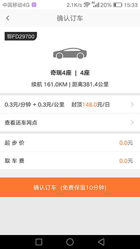 青苹果出行 V2.13.1231 安卓版截图1