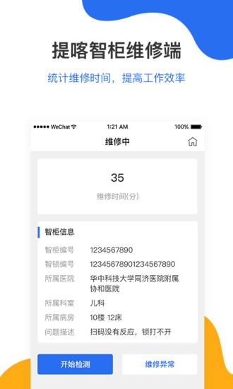 提喀智柜维修端 V1.0.0 安卓版截图2