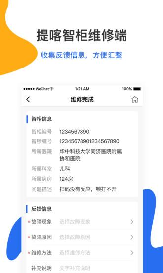 提喀智柜维修端 V1.0.0 安卓版截图3