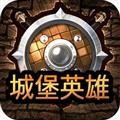 城堡英雄内购破解版 V1.0.0 安卓版