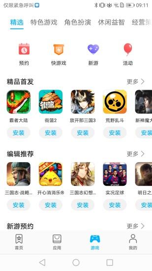 华为应用市场 V11.1.1.302 安卓版截图4
