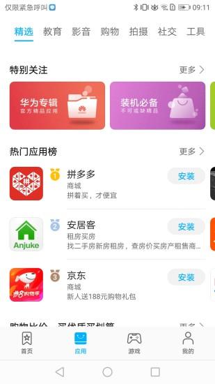 华为应用市场 V11.1.1.302 安卓版截图3