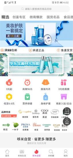 哆米街 V4.4.5 安卓版截图2