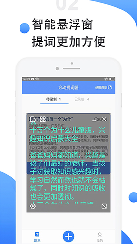 滚动提词器 V1.0.1 安卓版截图1
