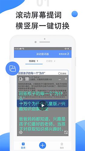 滚动提词器 V1.0.1 安卓版截图4