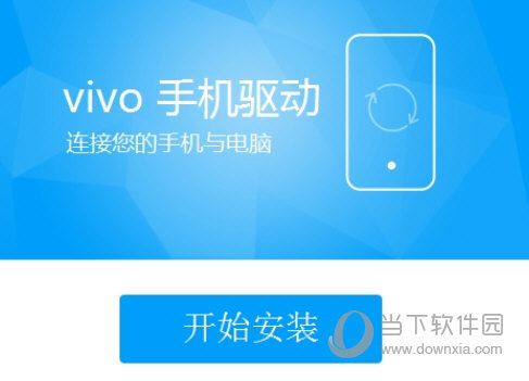 vivo iQOO USB驱动