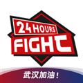 格斗24小时 V2.3.0 安卓版