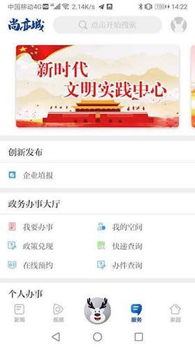 尚亦城 V2.6.6 安卓版截图1