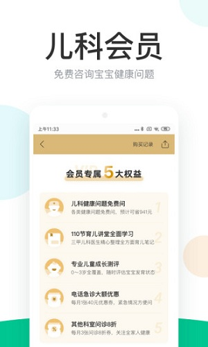 丁香医生手机版 V8.7.3 安卓版截图4