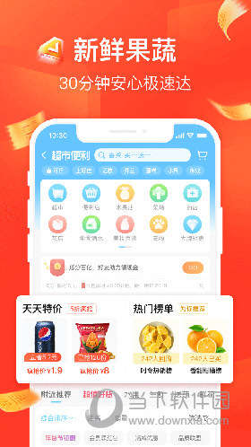 饿了么iOS版