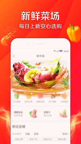 京东到家手机客户端 V8.8.0 安卓最新版截图4